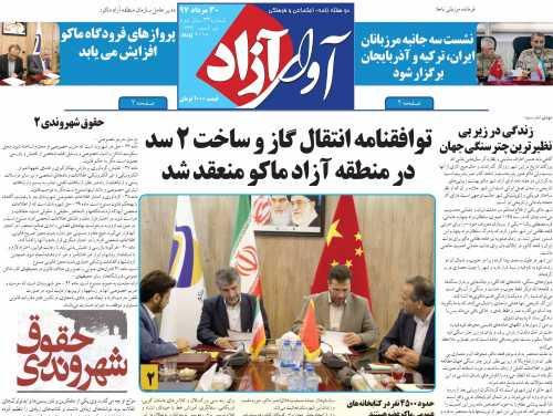 مطالعه آخرین شماره نشریه آوای آزاد آذربایجان